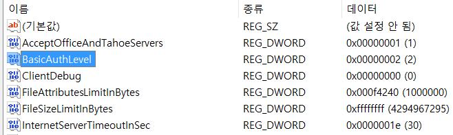 [Windows] WebDav 용량 늘리기
