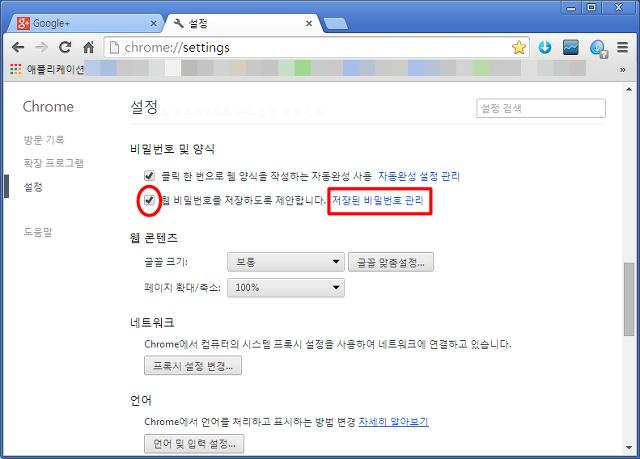 [Chrome] 비밀번호 저장하도록 설정
