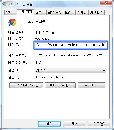 [웹브라우저] 크롬브라우저 시크릿 모드로 시작하게 하는 방법