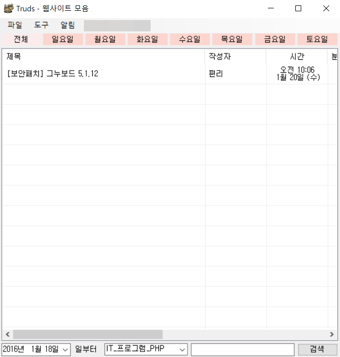 [C#] RSS 보기