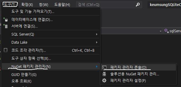 C# SQLite 설치해서 사용하기