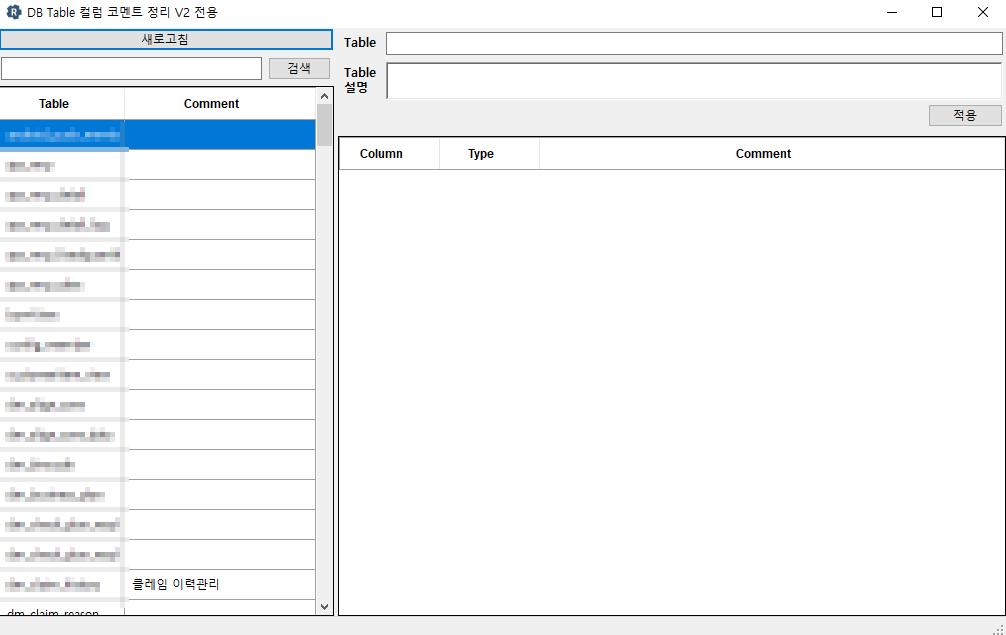MySQL DB Schema 관리 프로그램